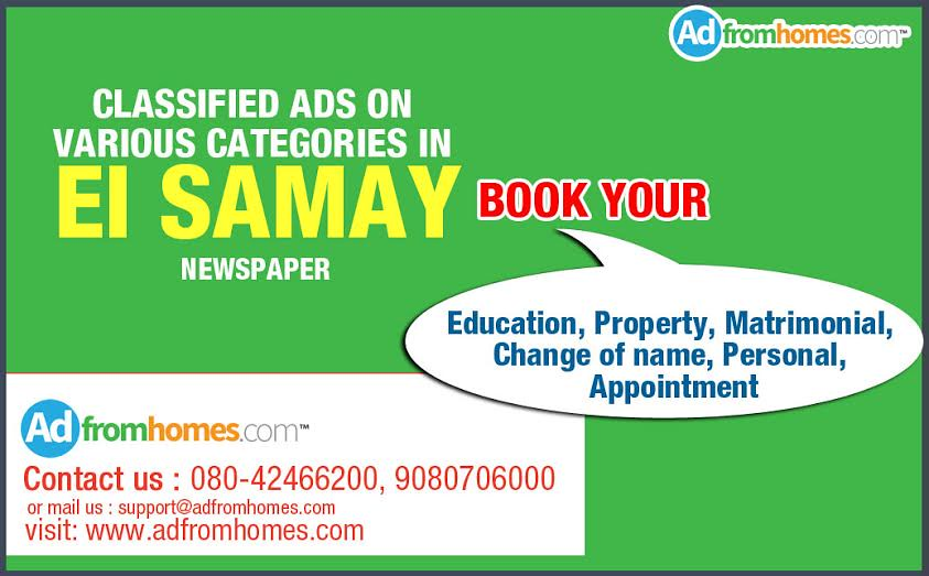 Ei-Samay-newspaper-Education-classifieds | The easiest way t
