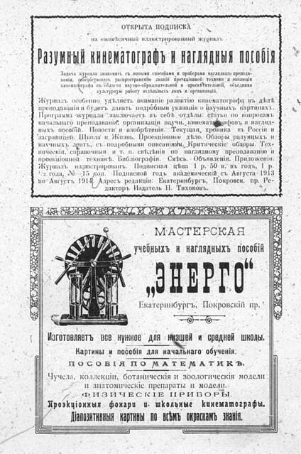 1913. № 1. Разумный кинематограф и наглядные пособия. 1-й год издания. С.01 1