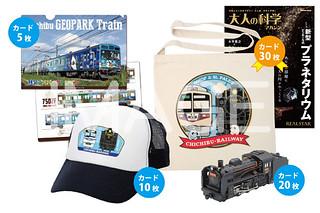 秩父鉄道カードラリー2016☆記念グッズをゲットしよう!