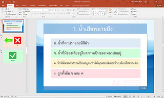PowerPoint Tip Exam | by TheMakky