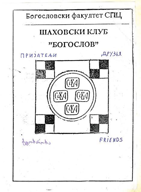"Шаховски клуб ""Богослов"", монографија"