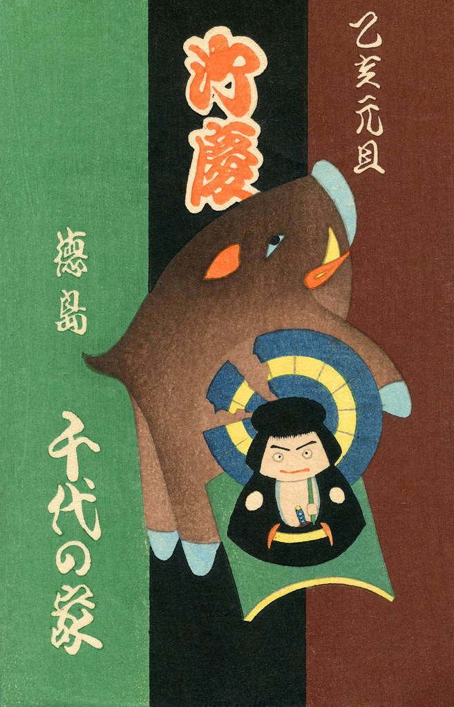 Year of the Boar | A vintage Japanese New Year postcard for … | Flickr