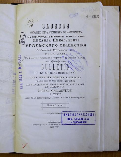 1908. Т.27. Записки УОЛЕ (2)