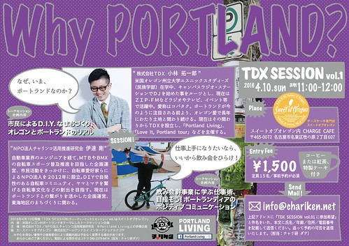 4月10日開催 TDX SESSION vol.1 | by chariken date