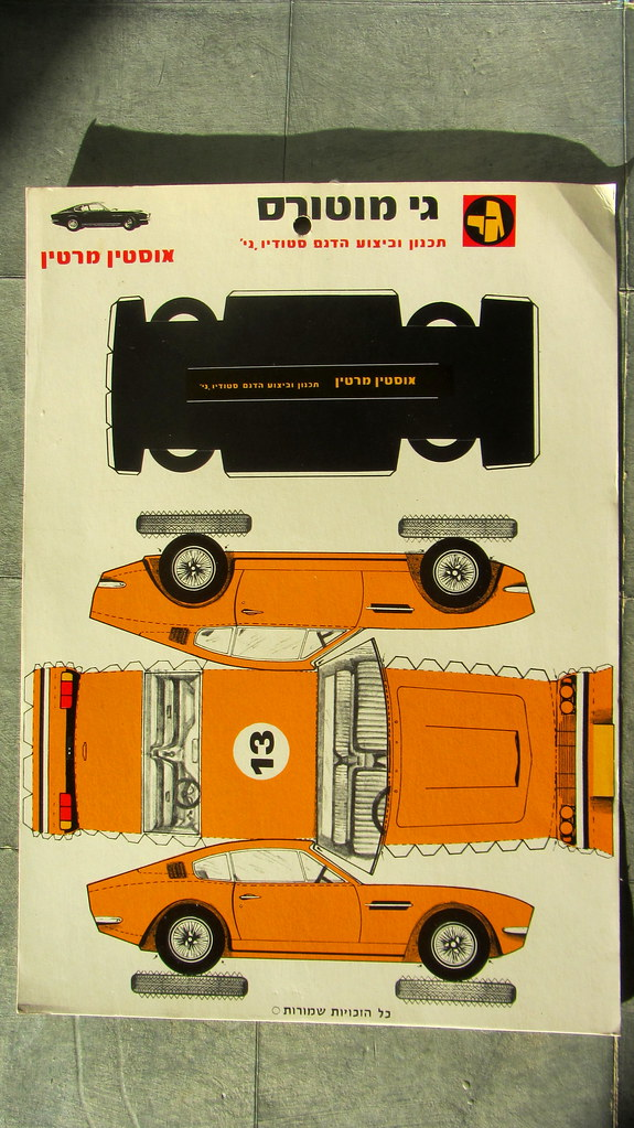 Aston Martin Car Vehicle Factory Sealed Paper Model Kit An Flickr