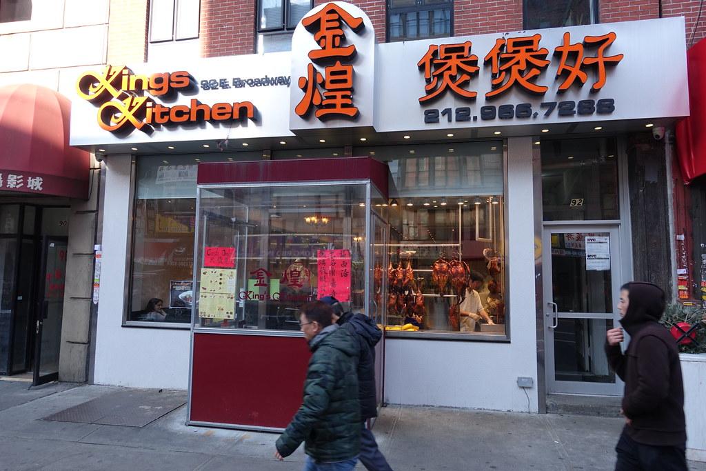 Charmant ... Kingu0027s Kitchen | 92 E Broadway | Chinatown | Manhattan | NYC | By 536