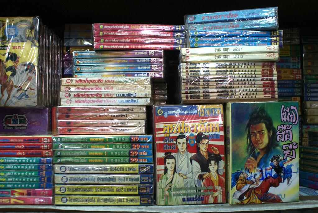 Manga japonais en thai, il ne reste plus qu'à apprendre le thai ou alors regarder les dessin et ramener un souvenir à sa grand mère.