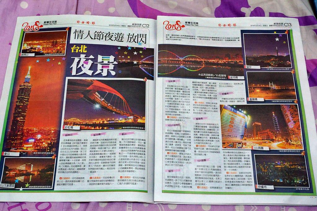 2016.02.14~情人節夜遊台北夜景上自由時報的新春生活版了