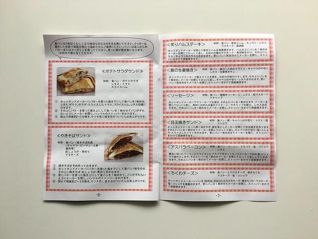 說明書@fujidinos可拆式多用途烤三明治機