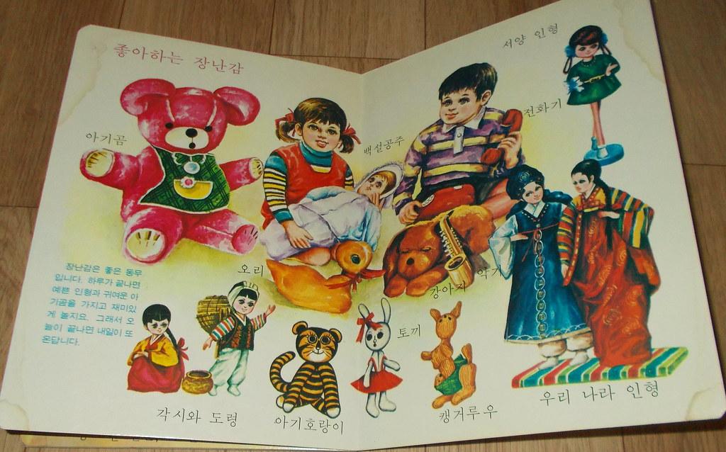 Seoul Korea Vintage Korean Children S Book Showing Off Toy Flickr