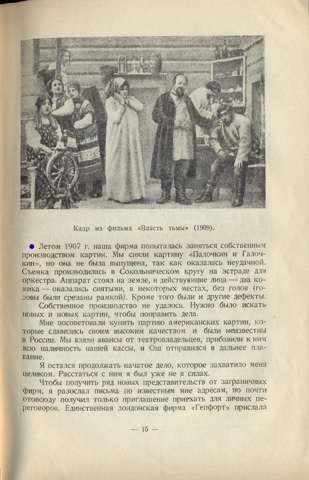 Khanzhonkov_-_Pervye_gody_russkoy_kinematografii_-_1937_Страница_014