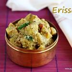erissery recipe