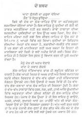 essay on lohri in punjabi language