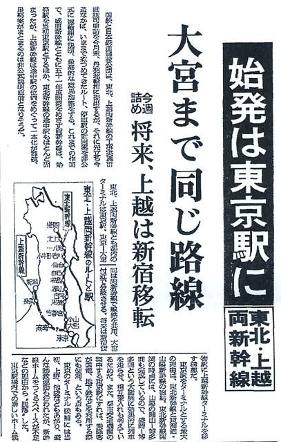 上越新幹線新宿駅乗入れ (3)