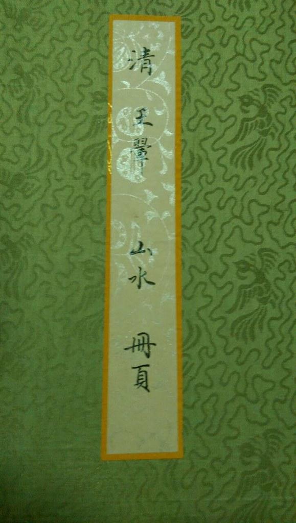 20160329清王翬a | 王翚(1632—1...