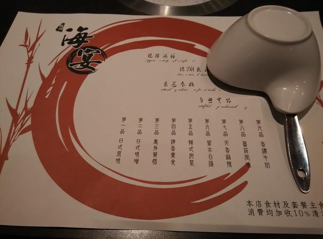20160324 板橋海宴