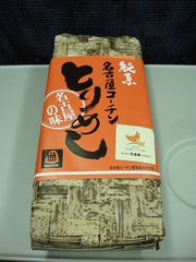 Chicken on rice bento