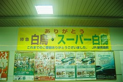 at SHIN-AOMORI Station(1603-5-040001)