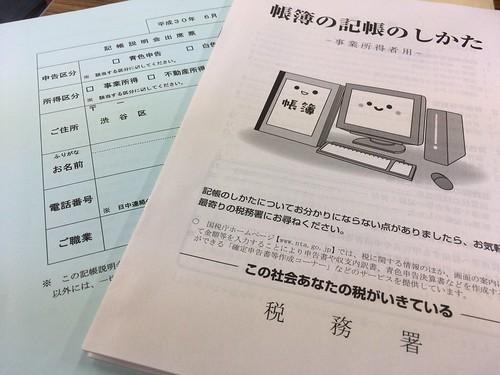 記帳説明会 2018/6/4