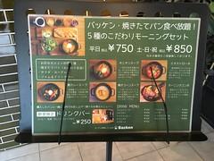 バッケン 鹿児島 朝食 2018/6/6