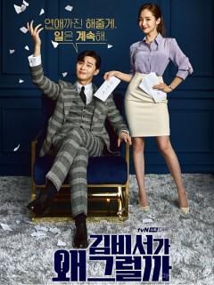 Phim Thư Ký Kim Sao Thế? - What*s Wrong With Secretary Kim / Why Secretary Kim (2018)