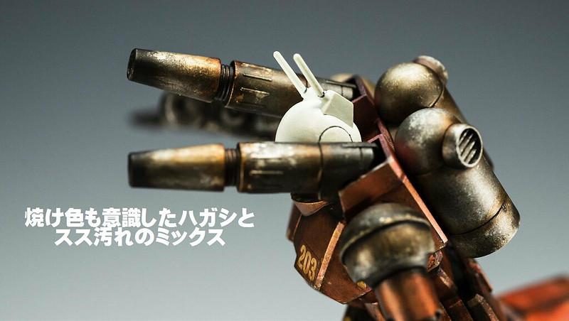 03砲身ウェザリング | by PORT/32
