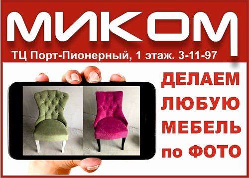 mikom-03_web | by gorgazeta.ru