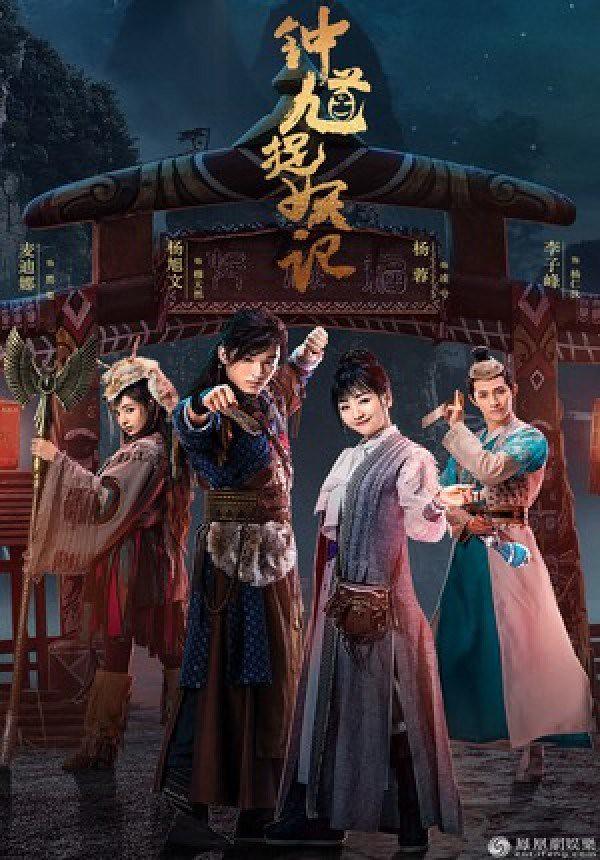 Phim Chung Quỳ Tróc Yêu Ký - Demon Catcher Zhong Kui (2018)
