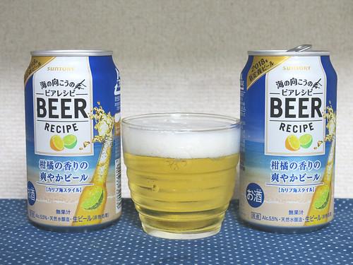海の向こうのビアレシピ〈柑橘の香りの爽やかビール〉