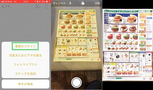 iPhoneのメモアプリで書類スキャン