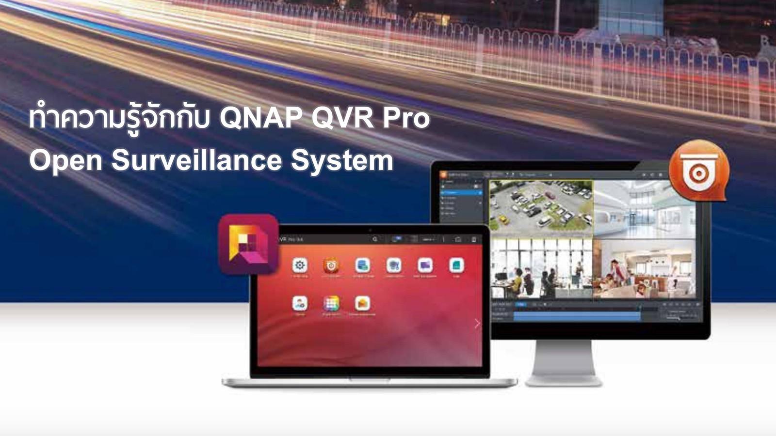 QNAP QVR Pro | Flickr