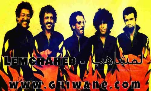 lmchaheb mp3