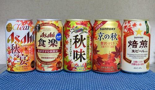 秋のビール2018