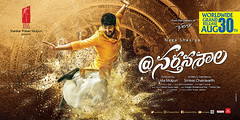 #AtNartanasala Movie Wallpapers
