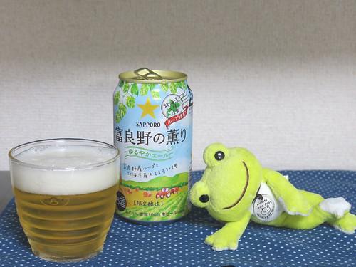 ビール: 富良野の薫り~ゆるやかエール~ 2018(サッポロ)