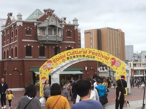 恵比寿文化祭2018