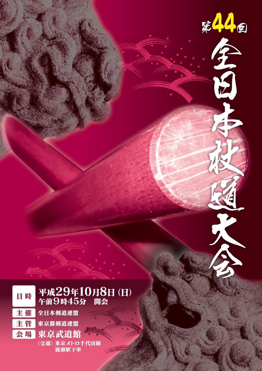 第44回全日本杖道大会 プログラム表紙