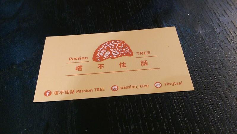 嚐不住話Passion TREE-1 (6)