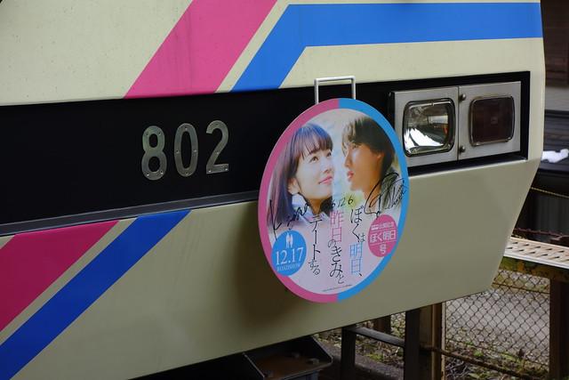 2017/02 叡山電車×ぼくは明日、昨日のきみとデートするコラボHM