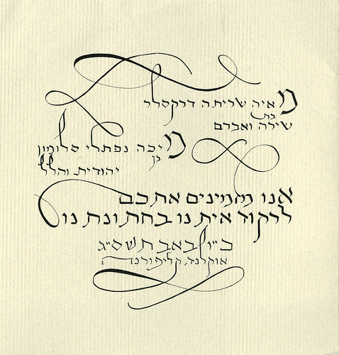Hebrew Calligraphy Wedding Invitation | by Octavine Illustration