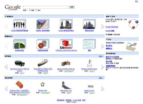 sketchup google com 3dwarehouse 3d warehouse. Black Bedroom Furniture Sets. Home Design Ideas