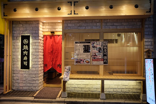 津田沼 焼肉寿司 38