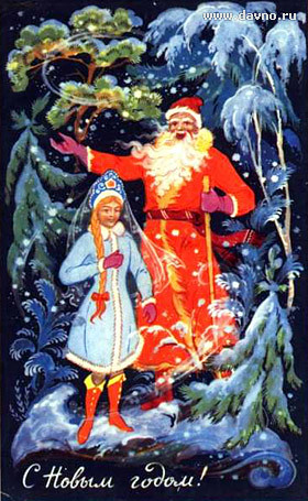 Image Result For Russian Father Frost