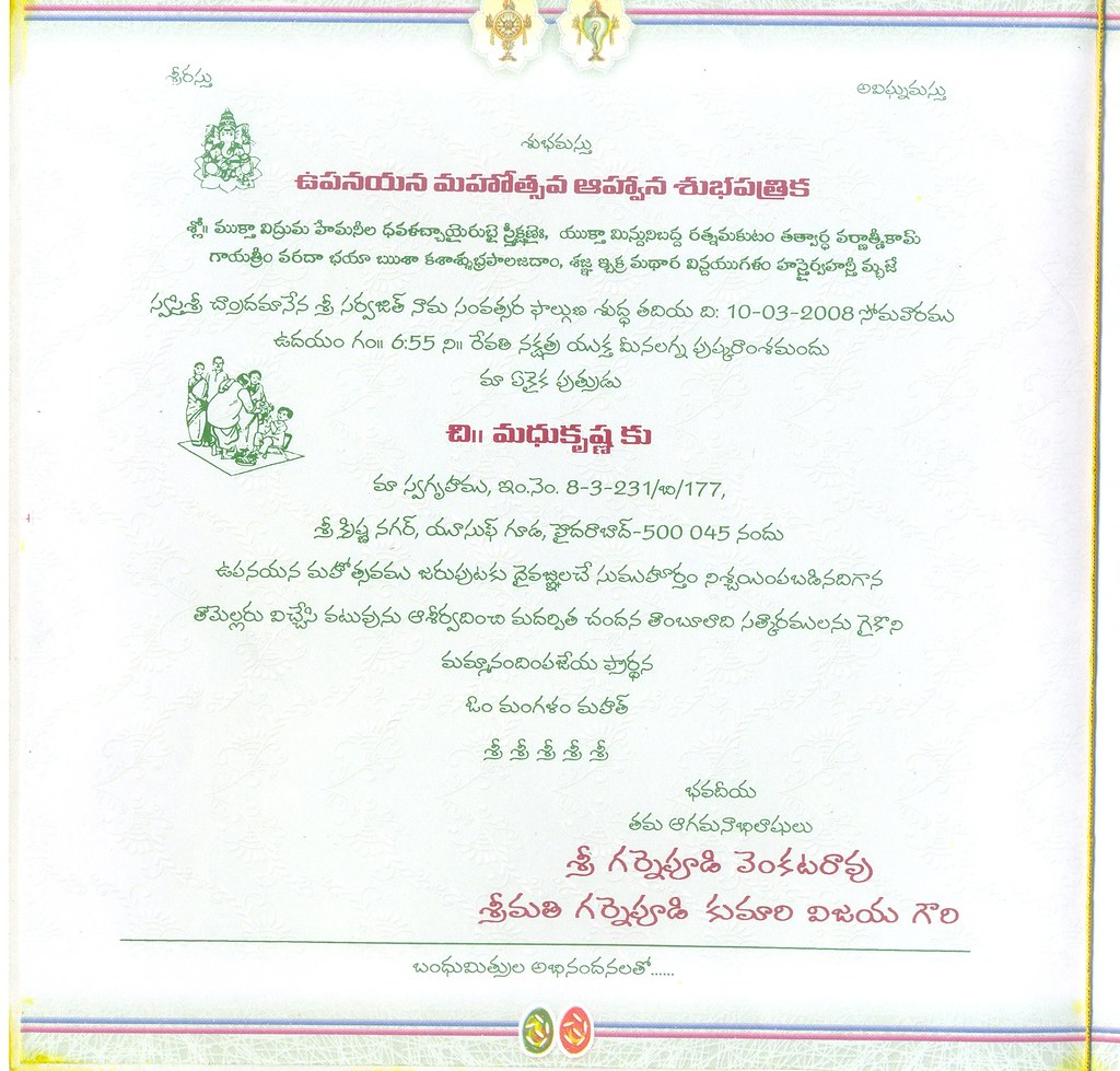 Madhu S Thread Ceremony Invitation Page2 Upanayanam Thre Flickr