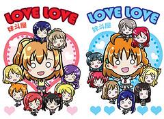 ~Love Love~  黑白lovelive本