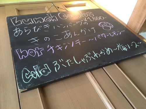 山本のハンバーグ ランチ 恵比寿