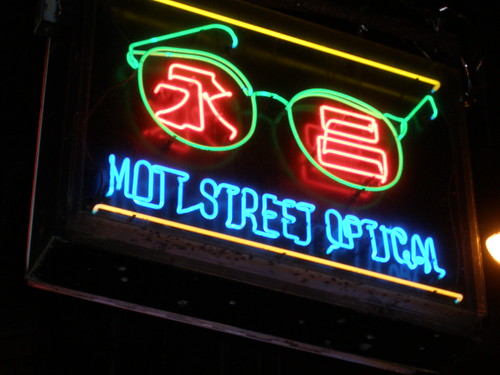 mott street optical | by skittlbrau