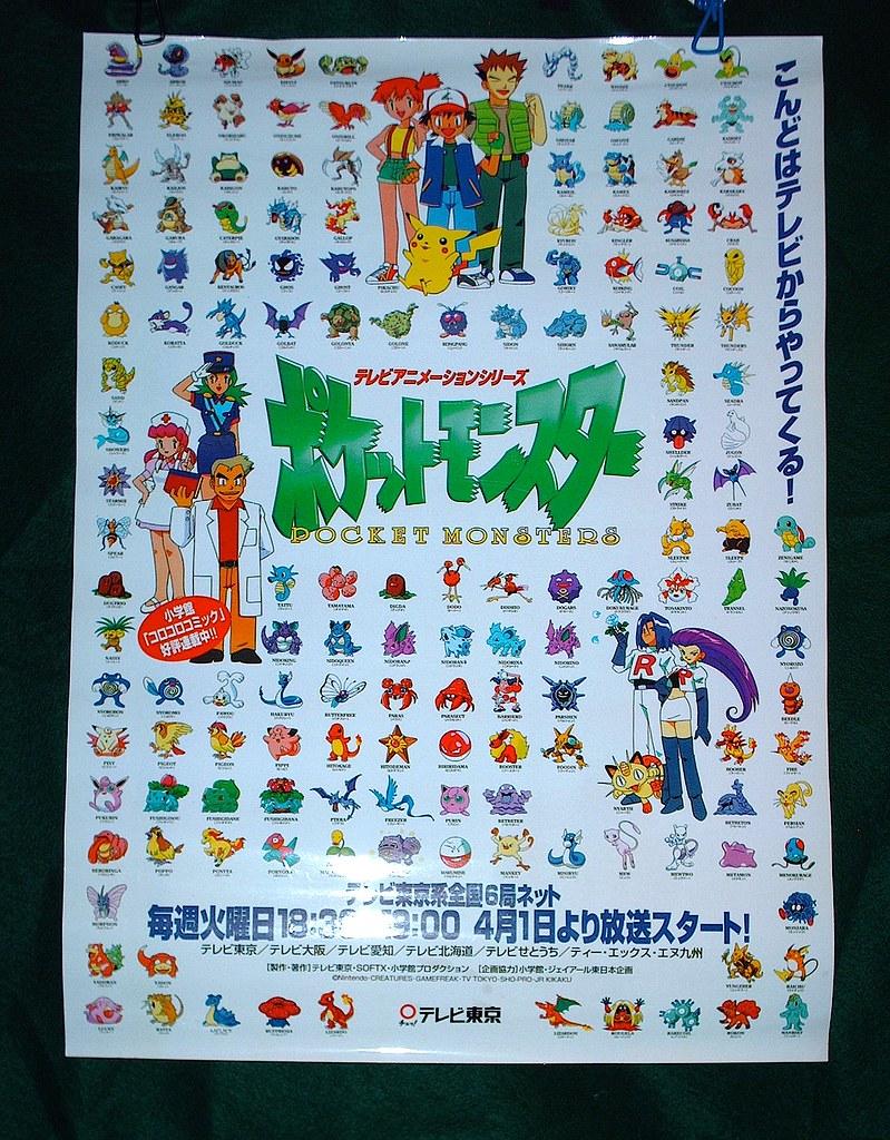 asian original poster