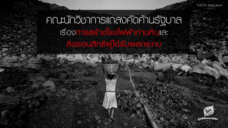 คัดค้านโรงไฟฟ้าถ่านหินและลิดรอนสิทธิมนุษยชน