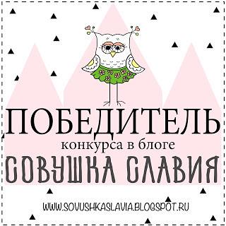 Sovushka Slavia - Challenge Winner